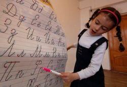 Saturday School of the Russian Language